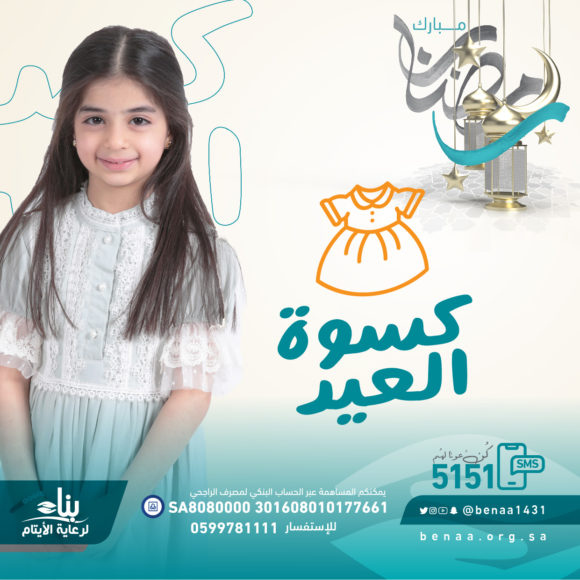 post teweet eid-02